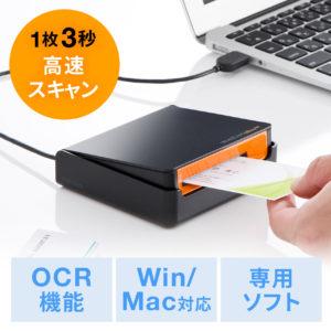 USB名刺管理スキャナー
