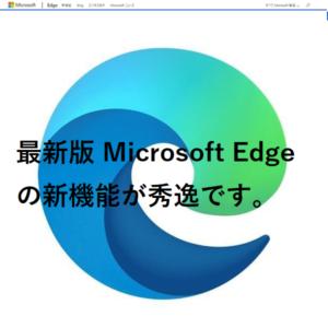 最新版 Microsoft Edge の新機能が秀逸です。